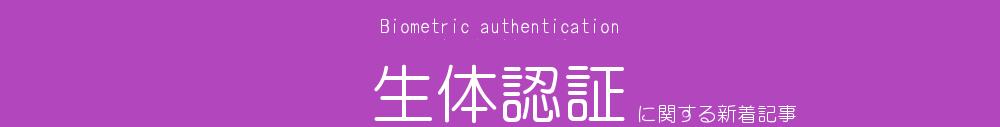 SmartManager e-Lock PRO 生体認証新着記事