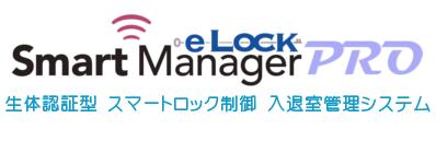 生体認証型スマートロック制御入退室管理システム