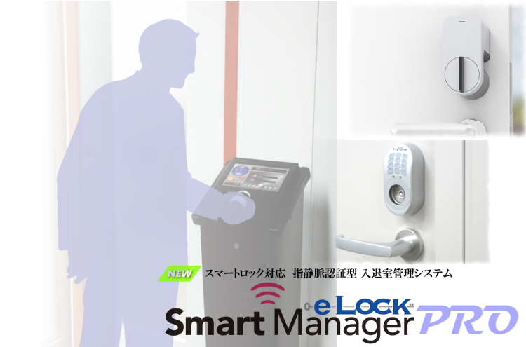 Smart Manager e-Lock PRO