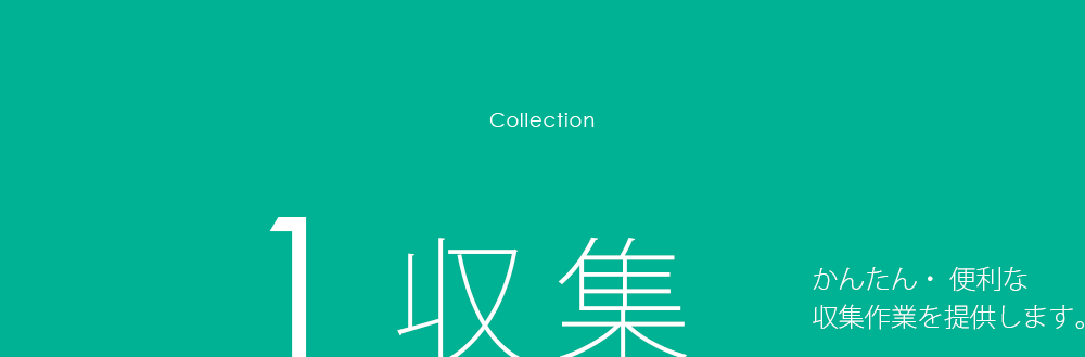 Collection 1 収集 かんたん・ 便利な収集作業を提供します。