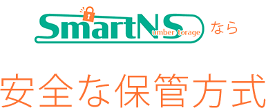 smartNSなら生体認証による安全な保管方式