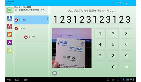 SmartNS を使ってマイナンバーの登録